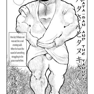 [Seizou Ebisubashi] Shibata and Tanuki [Eng] – Gay Comics