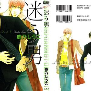 [Kano Shiuko] Mayou Otoko [Eng] – Gay Comics