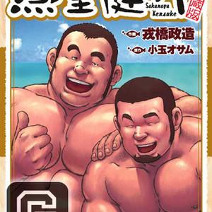 [EBISUBASHI Seizou] Sakanaya Kensuke (Fish Dealer Kensuke) [Eng] – Gay Comics