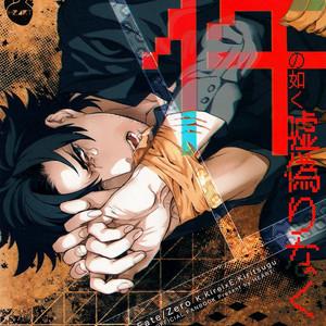 [Heart (Maya)] Kudan no Gotoku Uso Itsuwarinaku – Fate/Zero dj [JP] – Gay Comics