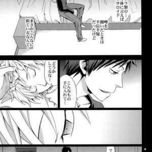 [Crazy9] Durarara dj – SEXAROID [JP] – Gay Comics image 009