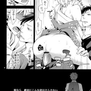[Crazy9] Durarara dj – SEXAROID [JP] – Gay Comics image 018