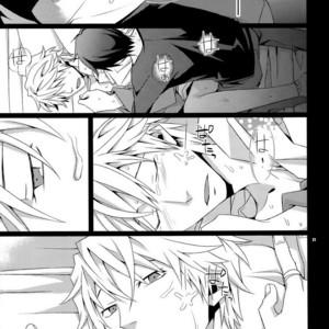 [Crazy9] Durarara dj – SEXAROID [JP] – Gay Comics image 021