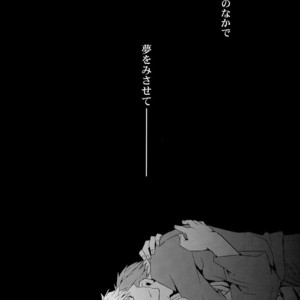[Crazy9] Durarara dj – SEXAROID [JP] – Gay Comics image 026