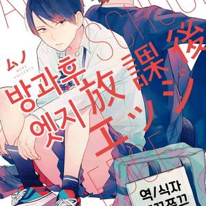 [Muno] Houkago Edge | After School Edge (update c.5) [kr] – Gay Comics