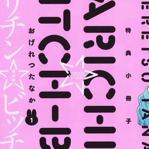 [OGERETSU Tanaka] Yarichin☆Bitch Club – Limited Edition Extra [Eng] – Gay Yaoi