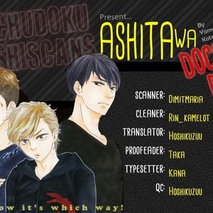 [YAMAMOTO Kotetsuko] Ashita wa Docchi da! (update c.19+20) [kr] – Gay Comics