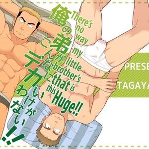 [Tagayanism (Kuroiwa Tagaya)] Ore no Otouto ga Konnani Dekai Wake ga nai!! [Eng] – Gay Comics
