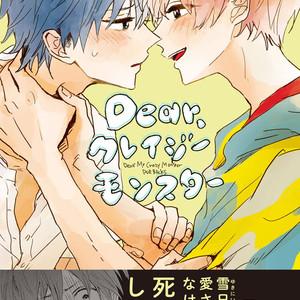 [motteke] Dear, Crazy Monster [Eng] – Gay Yaoi