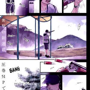 [YONEDA Kou] Op: Yoake Itaru no Iro no Nai Hibi (update Episode 3 part 5) [Eng] – Gay Comics