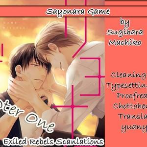 [MINADUKI Yuu] Sayonara Game [Eng] – Gay Comics