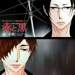 [KATSURA Komachi] Aka to Kuro [Eng] – Gay Manga image 027