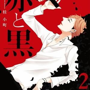 [KATSURA Komachi] Aka to Kuro [Eng] – Gay Manga image 134