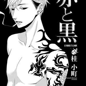 [KATSURA Komachi] Aka to Kuro [Eng] – Gay Manga image 167