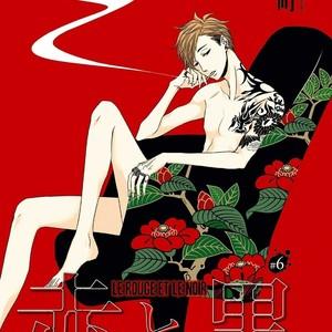 [KATSURA Komachi] Aka to Kuro [Eng] – Gay Manga image 191