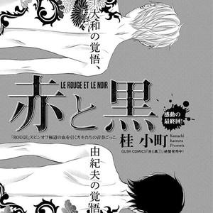 [KATSURA Komachi] Aka to Kuro [Eng] – Gay Manga image 242