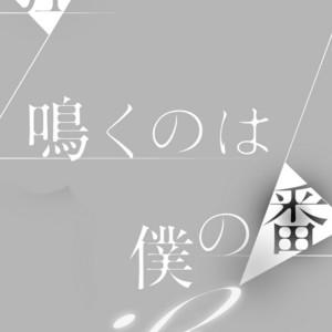 [KUSABI Keri] Kurui Naku no wa Boku no Ban ~ vol.2 (update c.5) [JP] – Gay Comics