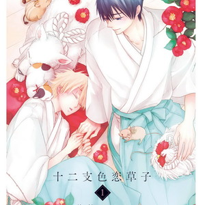 [Isami Matsuo] Eto Irokoi Zoushi [Eng] – Gay Yaoi