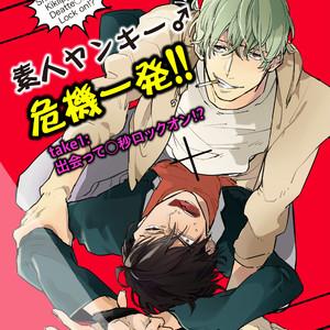 [Happy Yaku] Shirouto Yankee Kikiippatsu!! [JP] – Gay Comics