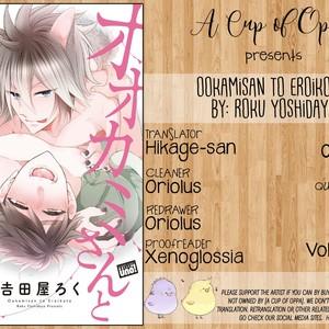 [YOSHIDAYA Roku] Ookami-san to Eroi koto [Eng] – Gay Comics image 004