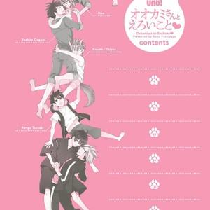 [YOSHIDAYA Roku] Ookami-san to Eroi koto [Eng] – Gay Comics image 007