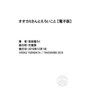 [YOSHIDAYA Roku] Ookami-san to Eroi koto [Eng] – Gay Comics image 219