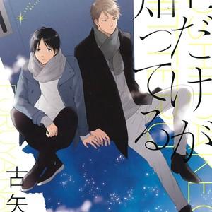 [FURUYA Nagisa] Hoshi Dake ga Shitteru [Eng] – Gay Comics