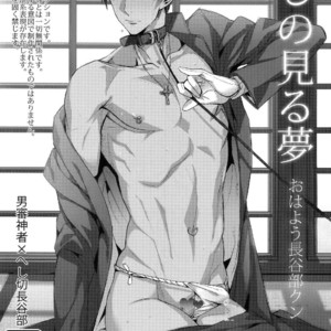 [+810 (Yamada Non)] Washi no Miru Yume Ohayou Hasebe-kun – Touken Ranbu dj [JP] – Gay Comics