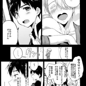 [Booch (Booch)] Bokutachi Korekara ××× Shimasu! – Yuri!!! on ICE dj [JP] – Gay Comics