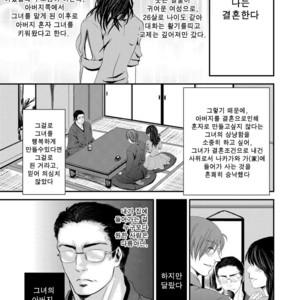 [Nengaranenjuu] Kono ai wa Yamai ni Nite iru [kr] – Gay Comics