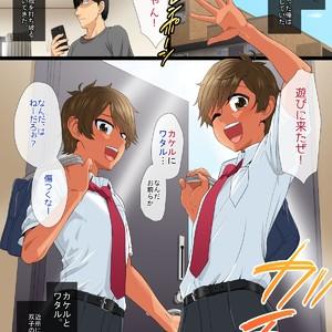 [Yuunagi no Senryokugai Butai (Nagi Ichi)] Futago Shounen Yaritai Zakari – Gay Comics