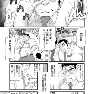 [Neyukidou (Takaku Nozomu)] Kikujirou no Natsu [JP] – Gay Comics