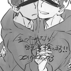 [MORBID+LOVERS] Kin no tamenara junketsu sutemasu! – Osomatsu-san dj [JP] – Gay Comics