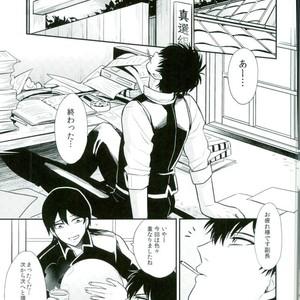 [nanakan] Otsukaresama Hijikata-kun – Gintama dj [JP] – Gay Comics