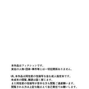 [ICHIYUZAI (Raitei)] Second [JP] – Gay Comics