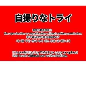 [TomCat (Keita)] Jitorina Try [JP] – Gay Comics