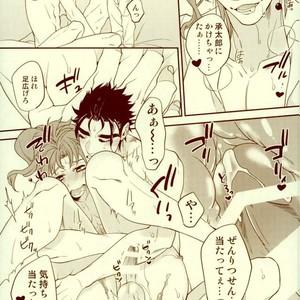 [Clipper and Amarans] Moshi Dekinai – Jojo dj [JP] – Gay Comics image 019