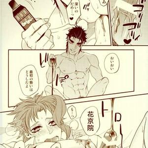 [Clipper and Amarans] Moshi Dekinai – Jojo dj [JP] – Gay Comics image 022