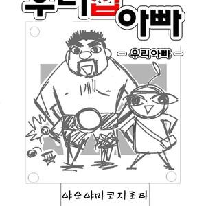[Kumacchi] Uchi no Touchan [kr] – Gay Comics