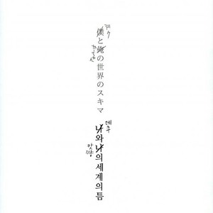 [Autoro (Chako)] Boku to Ore no Sekai no Sukima – Boku no Hero Academia dj [kr] – Gay Comics