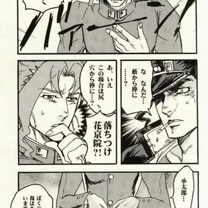 Shimasenka – Jojo dj [JP] – Gay Comics