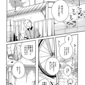 [Hone Shaburi Tei (Nakaore poukubittsu)] Tsuchi to sabi to shikakui sora – Yowamushi Pedal dj [JP] – Gay Comics