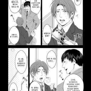 [Nengaranenjuu] Kono ai wa Yamai ni Nite iru 3 [Kr] – Gay Comics