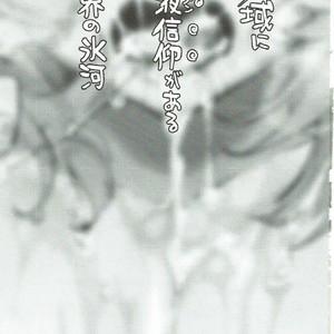 [Ne. (Shiromitsu Daiya)] Seiiki ni Semen Shinkou ga Aru Sekai no Hyouga – Saint Seiya dj [JP] – Gay Comics image 001