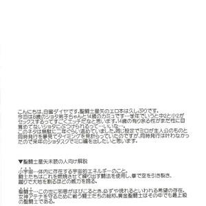 [Ne. (Shiromitsu Daiya)] Seiiki ni Semen Shinkou ga Aru Sekai no Hyouga – Saint Seiya dj [JP] – Gay Comics image 002