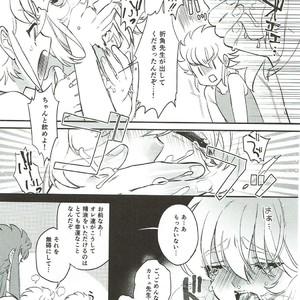 [Ne. (Shiromitsu Daiya)] Seiiki ni Semen Shinkou ga Aru Sekai no Hyouga – Saint Seiya dj [JP] – Gay Comics image 007