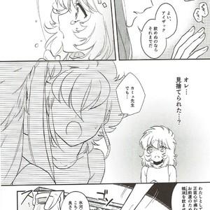 [Ne. (Shiromitsu Daiya)] Seiiki ni Semen Shinkou ga Aru Sekai no Hyouga – Saint Seiya dj [JP] – Gay Comics image 008