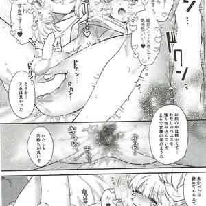[Ne. (Shiromitsu Daiya)] Seiiki ni Semen Shinkou ga Aru Sekai no Hyouga – Saint Seiya dj [JP] – Gay Comics image 018
