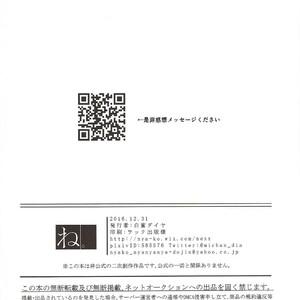 [Ne. (Shiromitsu Daiya)] Seiiki ni Semen Shinkou ga Aru Sekai no Hyouga – Saint Seiya dj [JP] – Gay Comics image 024