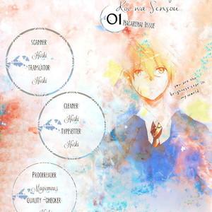 [Nagarenai Tissue] Bokura to Usagi no Koi wa Sensou (update c.2.5) [kr] – Gay Manga